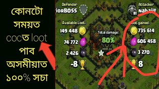How to find loot in clash of clans in every time