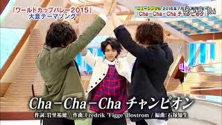 Cha-Cha-Cha チャンピオン 菊池風磨 中島健人 佐藤勝利