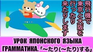 Грамматика для начинающих 「〜たり(〜たり)する」. Урок японского языка. JLPT N5, N4