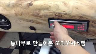 통나무로 만들어본 홈 오디오 시스탬