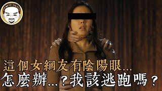 【老王說】見女網友結果她有陰陽眼...我再也不敢聊天了...高雄同學投稿的靈異真人真事!