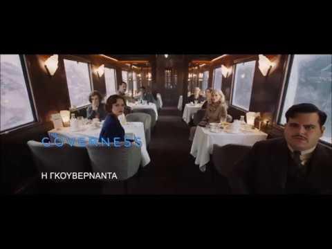 Έγκλημα στο Οριάν Εξπρές/Murder on the Orient Express (2017) Official Trailer - Ελληνικοί Υπότιτλοι