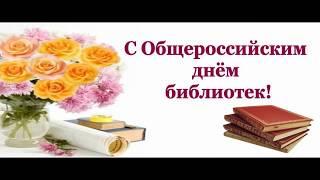 С Общероссийским Днем БИБЛИОТЕК. Красивая музыкальная ОТКРЫТКА