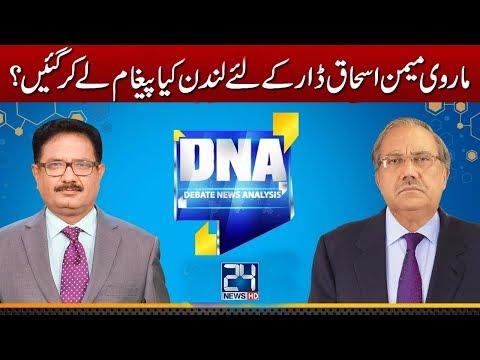 DNA   20 November 2017   24 News HD