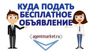 Куда подать бесплатное объявление? АгентМаркет - лучший сервис по подаче бесплатных объявлений!(http://agentmarket.ru/ Куда подать бесплатное объявление? АгентМаркет - лучший сервис по подаче бесплатных объявлени..., 2015-07-16T20:30:27.000Z)