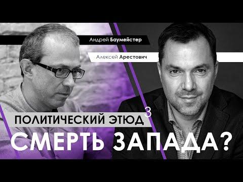 Арестович | Баумейстер: Политический этюд №3. Смерть Запада?