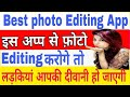best photo editing apps | how to beautiful your face | remove pimple on face | photo ko gora ka