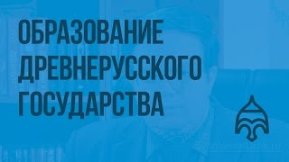 Образование Древнерусского государства. Видеоурок по истории России 6 класс
