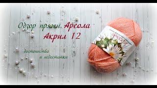 Обзор пряжи Ареола Акрил № 12. Достоинства и недостатки