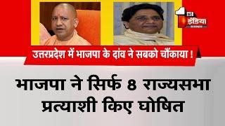 Uttar Pradesh में BJP के दाव ने सबको चौंकाया