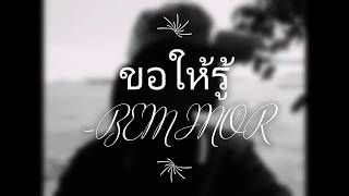 ขอให้รู้ -BEMINOR- cover by [King|rilist]