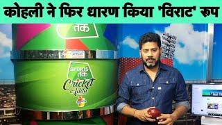 VIRAT CENTURY SPECIAL: Kohli का शतक World Cup की सही त्यारी करवाएगा | Crunchy Shot | Vikrant Gupta