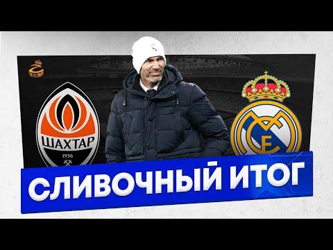 Шахтёр - Реал Мадрид 2:0 | Уволят ли Зидана?! | Сливочный итог