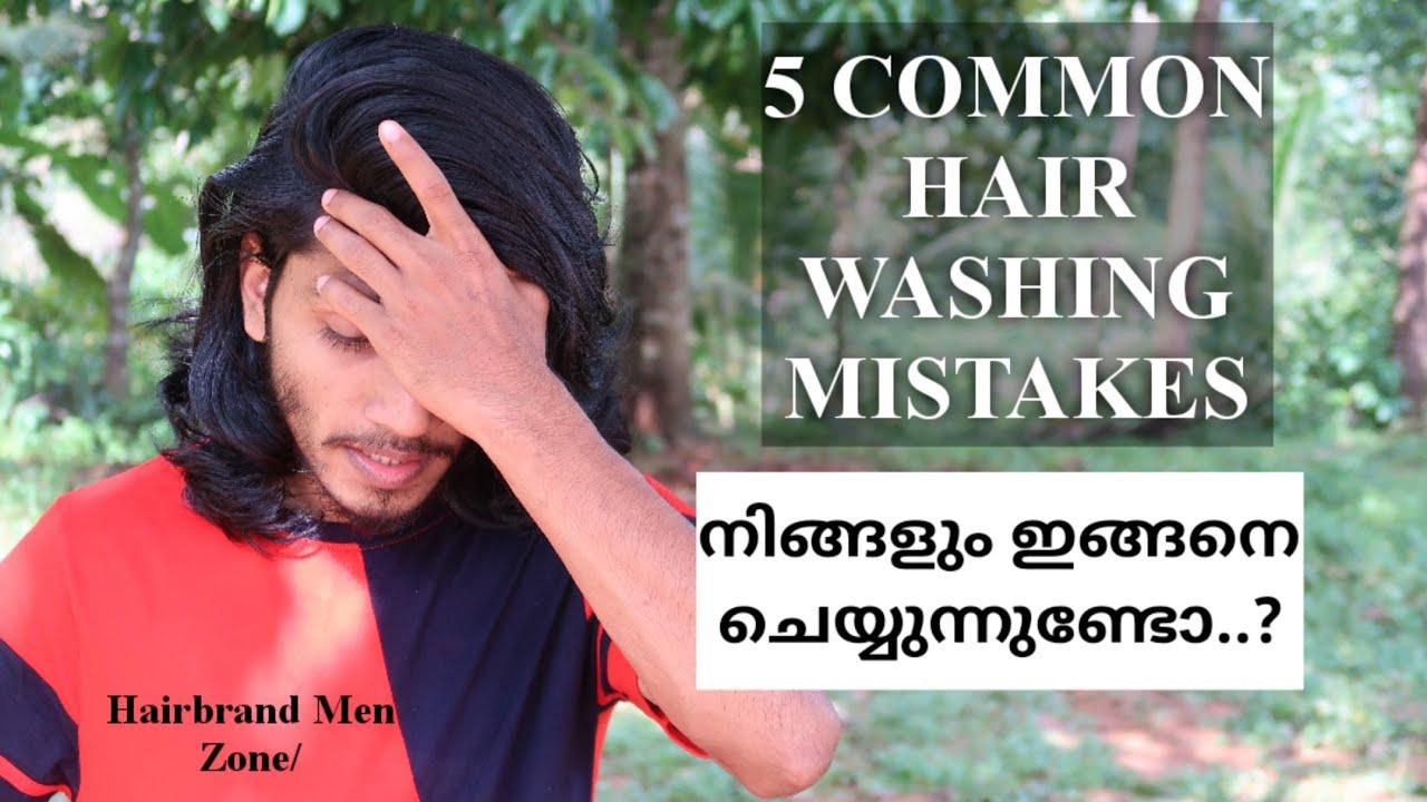 5 Common Hair Washing Mistakes..! // മുടി കഴുകുമ്പോൾ മുടി കൊഴിയാത്തിരിക്കൻ ഈ കാര്യങ്ങൾ ശ്രദ്ധിക്കണം.