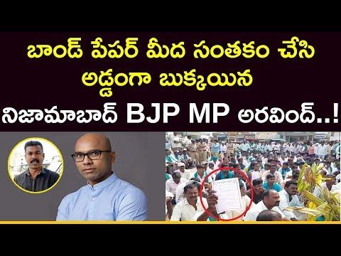 అడ్డంగా బుక్కయిన నిజామాబాద్ BJP MP అరవింద్   Maro Konam   Episode 212