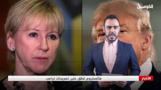 رد فعل الخارجية السويدية على تصريحات ترامب