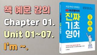 [책 예문 강의 1강]  Unit 01~Unit 07 …