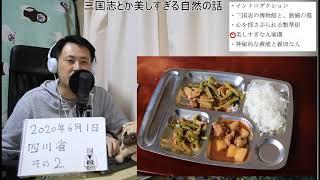 【ライブ】行きたくなる四川省の話その2、成都の三国志博物館(劉備の墓)とか、九寨溝とか黄龍とか