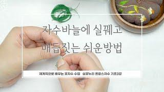 Eng Sub){프랑스자수 초보 홈가드닝3강}실 꿰는 …