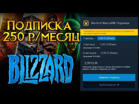 Как оплатить подписку World Of Warcraft