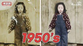 1950년 손상된 소녀 흑백사진 컬러 복원 (in 19…