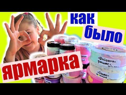WOW 😍ЯРМАРКА СЛАЙМЕРОВ / КАЛИНИНГРАД  /МОЙ РЕСТОК / ПОКУПКИ для слаймов #Naya Smile