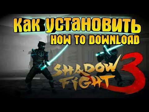 Скачать Shadow Fight 2 Мод много денег 1929 на андроид