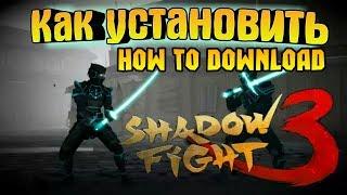 Shadow Fight 3 | Де скачати і Як встановити? | бій з тінню | How to Download Shadow fight 3 | D/K