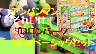 アンパンマン それいけ! コロロンパーク NEWベーシックセット thumbnail