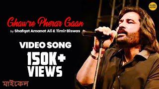 Ghawre Pherar Gaan ঘরে ফেরার গান| Michael Bengali Movie | Shafqat Amanat Ali | Timir | Mir |Swastika