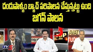 Janasena Srinivas Sensational Comments  On YS Jagan Governance
