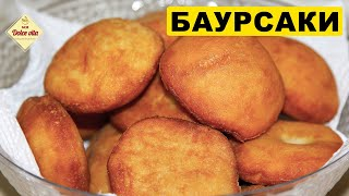 Баурсаки. Как приготовить баурсаки. Пончики по казахские. Баурсаки на молоке.  Моя Dolce vita