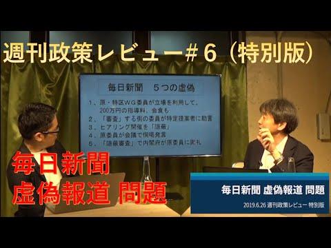 毎日新聞 虚偽報道 問題【週刊政策レビュー #6(特別版)】
