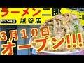 【ラーメン二郎越谷店】朝6:30に突撃してみた結果ッッッ!