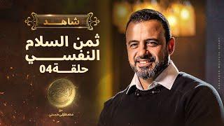 الحلقة الرابعة - ثمن السلام النفسي - مصطفى حسني - EPS 4- El-Taman - Mustafa Hosny