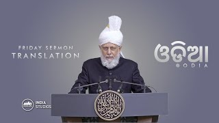 Friday Sermon 19th Sep 2008 | Repeated On 15th May 2020 | Translation |  Odiya