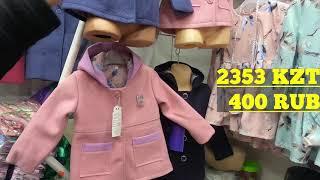 Обзор Рынка Дордой-Восток. Детская одежда оптом на Весну 2020.