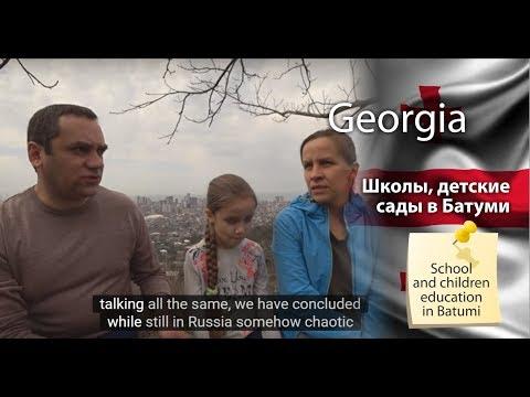 Школа и детские сады в Грузии. Наш опыт/ School And Children Education In Batumi
