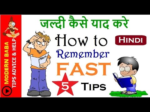 how to remember fast jaldi yaad karne ke tarike hindi