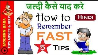 how to remember fast jaldi yaad karne ke tarike hindi   हिन्दी ✔ 5 steps