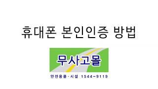 #2. 무사고몰 - 휴대폰 본인인증 방법
