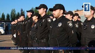 Один день из жизни патрульного полицейского
