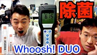 菌がウヨウヨ…みんなのiPhoneはこんなに汚い!「Whoosh! DUO」