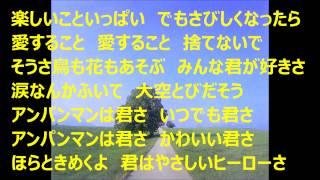 作詞:やなせたかし/魚住勉 作曲:馬飼野康二 編曲:近藤浩章.