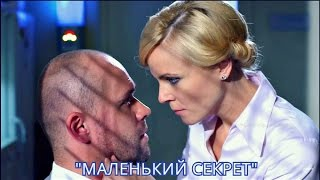 Брагин и Нарочинская || Маленький секрет (Мария Куликова, Максим Аверин)