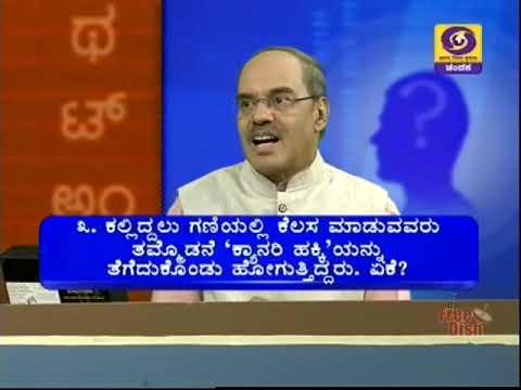 Thatt Anta Heli | Kannada Quiz Show | 02-04-2019 | DD Chandana