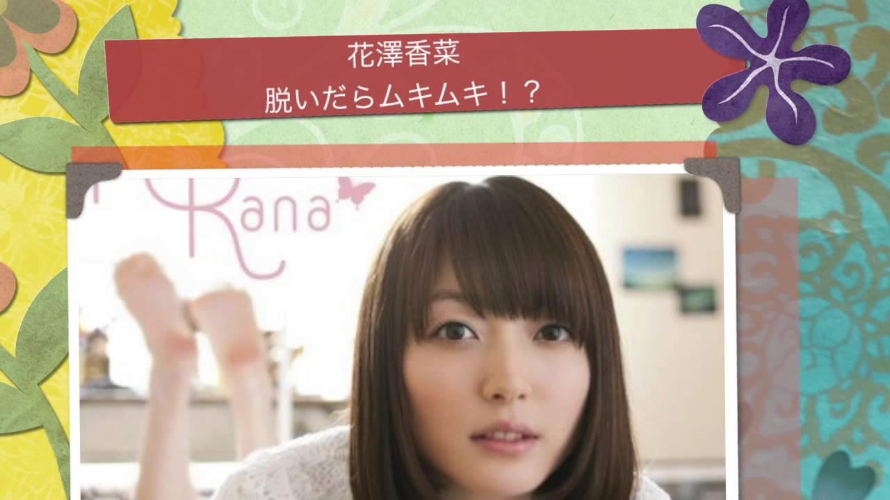 花澤香菜「私脱いだらムキムキとか?」下野紘「そういうの望んでないから。」