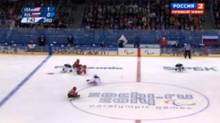 XI Зимние Паралимпийские игры. Следж-хоккей. Финал. Россия - США (3 Тайм)