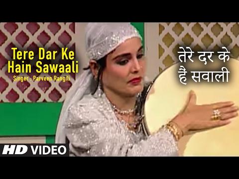 तेरे दर के हैं सवाली : Parveen Rangili || Ajmer Sharif Qawwali 2017 || T-Series Islamic Music