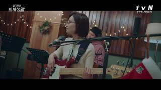 Gambar cover Me To You, You To Me (너에게 난, 나에게 넌) - Hospital Playlist Episode 12 ( Mido and Parasol)